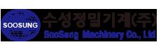 수성정밀기계(주) 홈페이지